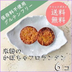 米粉のかぼちゃフロランタン6コセット【クリックポスト送料無料】 cantik-manis111