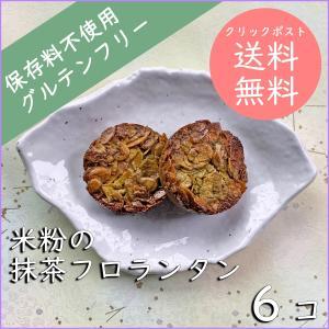 米粉の抹茶フロランタン6コセット【クリックポスト送料無料】|cantik-manis111