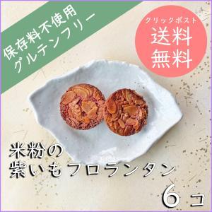 米粉の紫いもフロランタン6コセット【クリックポスト送料無料】 cantik-manis111