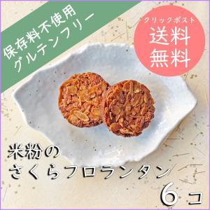 米粉のさくらフロランタン6コセット【クリックポスト送料無料】 cantik-manis111