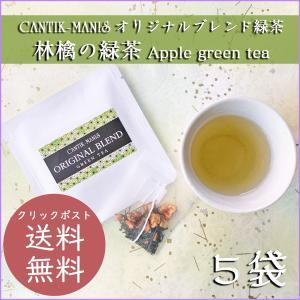 CANTIK-MANISオリジナルブレンド緑茶・林檎の緑茶(アップルグリーンティー)ティーバッグ5袋【クリックポスト送料無料】|cantik-manis111