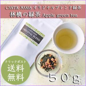 CANTIK-MANISオリジナルブレンド緑茶・林檎の緑茶(アップルグリーンティー)茶葉50g【クリックポスト送料無料】|cantik-manis111