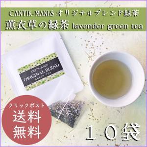 CANTIK-MANISオリジナルブレンド緑茶・薫衣草の緑茶(ラベンダーグリーンティー)ティーバッグ10袋【クリックポスト送料無料】|cantik-manis111