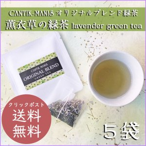 CANTIK-MANISオリジナルブレンド緑茶・薫衣草の緑茶(ラベンダーグリーンティー)ティーバッグ5袋【クリックポスト送料無料】|cantik-manis111