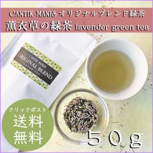CANTIK-MANISオリジナルブレンド緑茶・薫衣草の緑茶(ラベンダーグリーンティー)茶葉50g【クリックポスト送料無料】|cantik-manis111