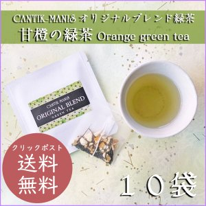 CANTIK-MANISオリジナルブレンド緑茶・甘橙の緑茶(オレンジグリーンティー)ティーバッグ10袋【クリックポスト送料無料】|cantik-manis111