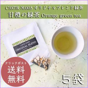 CANTIK-MANISオリジナルブレンド緑茶・甘橙の緑茶(オレンジグリーンティー)ティーバッグ5袋【クリックポスト送料無料】|cantik-manis111