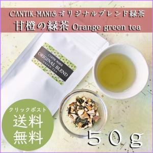 CANTIK-MANISオリジナルブレンド緑茶・甘橙の緑茶(オレンジグリーンティー)茶葉50g【クリックポスト送料無料】|cantik-manis111