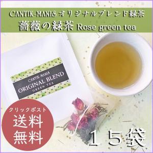 CANTIK-MANISオリジナルブレンド緑茶・薔薇の緑茶(ローズグリーンティー)ティーバッグ15袋【クリックポスト送料無料】|cantik-manis111