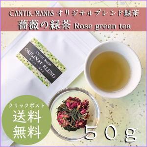 CANTIK-MANISオリジナルブレンド緑茶・薔薇の緑茶(ローズグリーンティー)茶葉50g【クリックポスト送料無料】|cantik-manis111