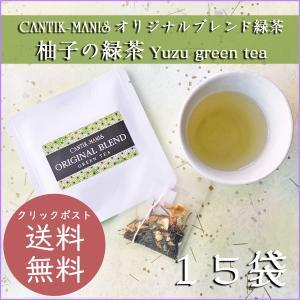 CANTIK-MANISオリジナルブレンド緑茶・柚子の緑茶(ユズグリーンティー)ティーバッグ15袋【クリックポスト送料無料】|cantik-manis111