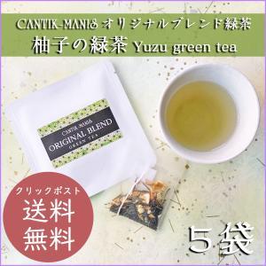 CANTIK-MANISオリジナルブレンド緑茶・柚子の緑茶(ユズグリーンティー)ティーバッグ5袋【クリックポスト送料無料】|cantik-manis111