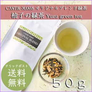 CANTIK-MANISオリジナルブレンド緑茶・柚子の緑茶(ユズグリーンティー)茶葉50g【クリックポスト送料無料】|cantik-manis111