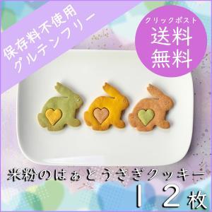 米粉のはぁとうさぎクッキー12枚セット(ほうれん草・にんじん・バニラ味各4枚)【クリックポスト送料無料】 cantik-manis111