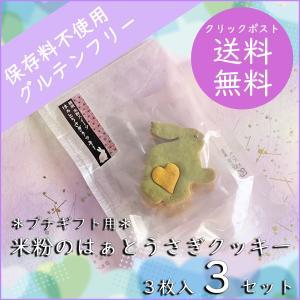 【プチギフト用】米粉のはぁとうさぎクッキー3枚入り3セット(合計9枚)【クリックポスト送料無料】 cantik-manis111