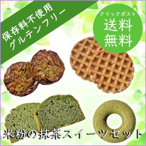 米粉の抹茶スイーツセット【クリックポスト送料無料】|cantik-manis111