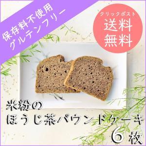米粉のほうじ茶パウンドケーキ6枚セット【クリックポスト送料無料】|cantik-manis111