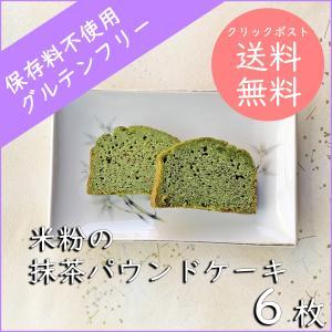 米粉の抹茶パウンドケーキ6枚セット【クリックポスト送料無料】|cantik-manis111