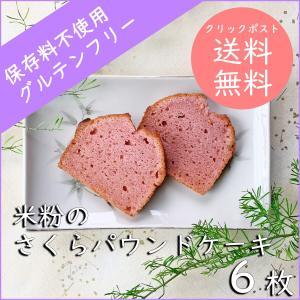 米粉のさくらパウンドケーキ6枚セット【クリックポスト送料無料】 cantik-manis111