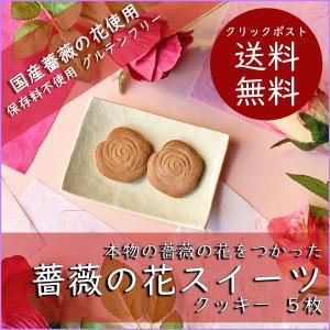 本物の薔薇の花を使った薔薇の花スイーツ・クッキー5枚【クリックポスト送料無料】|cantik-manis111