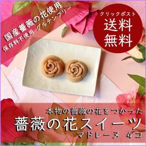 本物の薔薇の花を使った薔薇の花スイーツ・マドレーヌ4コ【クリックポスト送料無料】|cantik-manis111