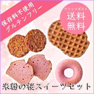 米粉のさくらスイーツセット【クリックポスト送料無料】 cantik-manis111