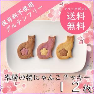 米粉の桜にゃんこクッキー12枚セット(紫いも・ココア・キャラメル味各4枚)【クリックポスト送料無料】 cantik-manis111