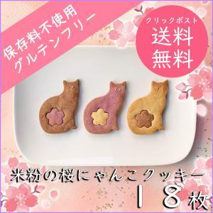 米粉の桜にゃんこクッキー18枚セット(紫いも・ココア・キャラメル味各6枚)【クリックポスト送料無料】 cantik-manis111