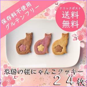 米粉の桜にゃんこクッキー24枚セット(紫いも・ココア・キャラメル味各8枚)【クリックポスト送料無料】 cantik-manis111
