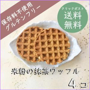 米粉の抹茶ワッフル4コセット【クリックポスト送料無料】|cantik-manis111