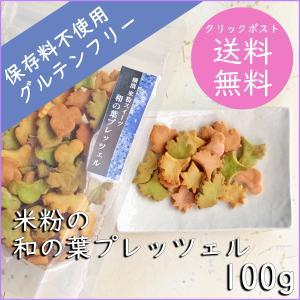 米粉の和の葉プレッツェル100g×2コセット【クリックポスト送料無料】|cantik-manis111