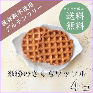 米粉のさくらワッフル4コセット【クリックポスト送料無料】 cantik-manis111