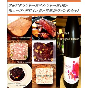 フォアグラ・鴨・赤ワイン煮の詰め合わせとワインのセット ※冷蔵発送品|cantine