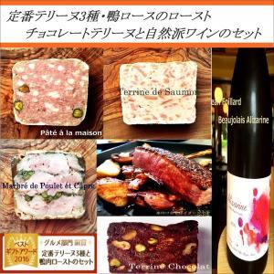 定番テリーヌ3種・チョコレートテリーヌ・鴨ロースのローストとワインのセット ※冷蔵発送品|cantine