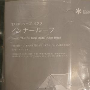 スノーピーク(snowpeak) TAKIBIタープオクタ インナールーフ(替パーツ) TP-430-1 テント・タープアクセサリー 新品|canvas