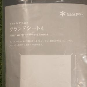 未使用  スノーピーク(snowpeak) ヴァールPro.air グランドシート4 SD-650GS-4 テント・タープアクセサリー|canvas