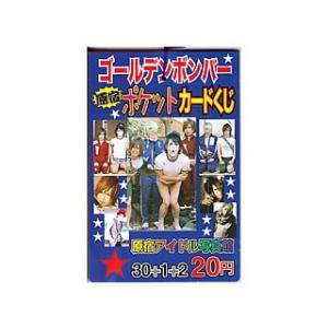 ゴールデンボンバー カードくじ 単価14円×30付+1+2...