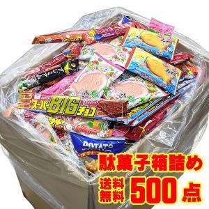 駄菓子 詰め合わせスーパージャンボBOX  500点入り【イベント・お祭り・パーティー】などに|canyonplaza