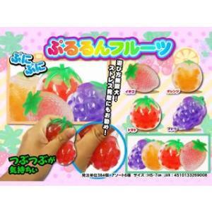 にぎにぎぷるぷるフルーツ 単価88円×12入 【スクイーズ おもちゃ つぶつぶ 】|canyonplaza