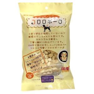 ワンちゃんのコロロボーロ 山羊ミルク 90g(15g×6袋)