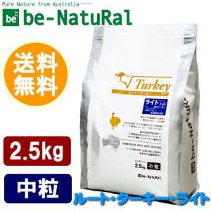 be-NatuRal ビィナチュラル シニア・ライト(高齢・肥満犬用) 中粒 3.3kg 【be-NatuRal ビィ・ナチュラル ビーナチュラル】