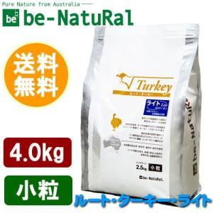 be-NatuRal ビィナチュラル シニア・ライト(高齢・肥満犬用) 小粒 5.4kg 【be-NatuRal ビィ・ナチュラル ビーナチュラル】