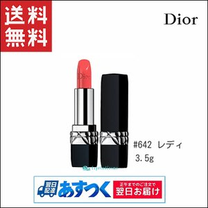 Dior ディオール ルージュディオール 642 レディ 3.5g|capecodcosme