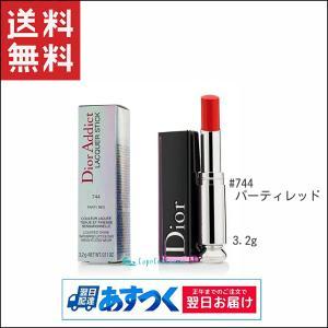 Dior ディオール アディクト ラッカー スティック 744 パーティレッド 3.2g|capecodcosme
