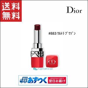 Christian Dior クリスチャンディオール ルージュ ディオール ウルトラ ルージュ 883 ウルトラ プワゾン 3.2g 定形外郵便 代引き不可 父の日 capecodcosme