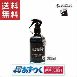 John's Blend ジョンズブレンド ルームミスト 280ml レッドワイン 父の日|capecodcosme