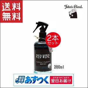 John's Blend ジョンズブレンド ルームミスト 280ml×2セット レッドワイン 父の日|capecodcosme