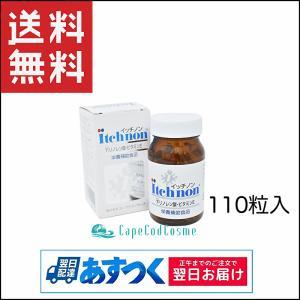 イッチノン 110粒入 ガンマリノレン酸 栄養補助食品 サプリメント 免疫 栄養補助 父の日|capecodcosme