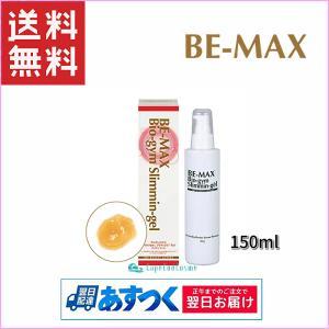 BE-MAX ビーマックス バイオジムスリミングジェル 150g ボディスリミングジェル アクティブ 運動 トレーニング ボディ  メンテナンス|capecodcosme