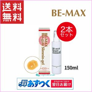 BE-MAX ビーマックス バイオジムスリミングジェル 150g×2セット ボディスリミングジェル アクティブ 運動 トレーニング ボディ  メンテナンス|capecodcosme